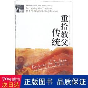 重拾教父传统 宗教 (美)d.h.威廉姆斯 新华正版