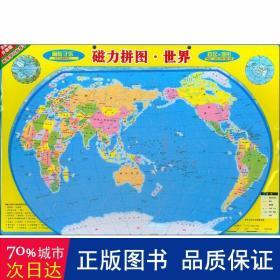 世界/磁力拼图