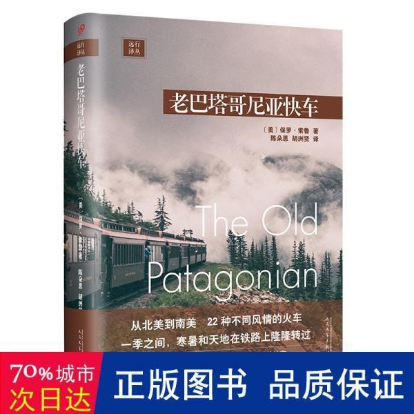远行译丛:老巴塔哥尼亚快车(精装)