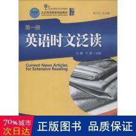 英语时文泛读 册 大中专文科语言文字 石毅,于倩 新华正版