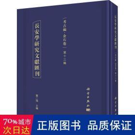 长安学研究文献汇刊·考古编·金石卷  第十三辑