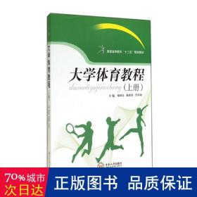 """大学体育教程(上册)/普通高等教育""""十二五""""规划教材"""