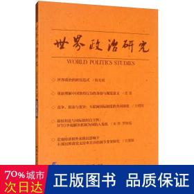 世界政治研究(2020年第一辑 总第五辑) [World Politics Studies]