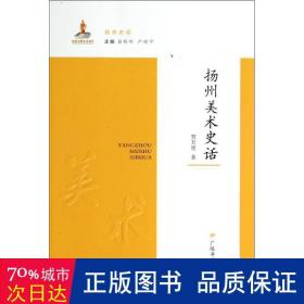 扬州史话:扬州美术史话