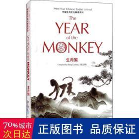 中国生肖文化解读系列:生肖猴