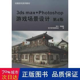 动漫游戏系列教材:3ds max+Photoshop游戏场景设计(第4版)