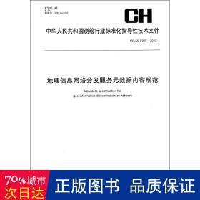 中华人民共和国测绘行业标准化指导性技术文件(CH/Z 9018-2012):地理信息网络分发服务单元数据内容规范