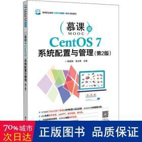 CentOS7系统配置与管理(第2版)