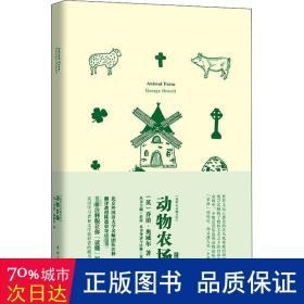 我的心灵藏书馆:动物农场英文原版名著软精装珍藏版