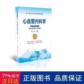 心血管内科学(第2版)——高级医师进阶