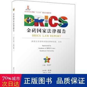 金砖国家法律报告(第三卷)/金砖国家法律报告
