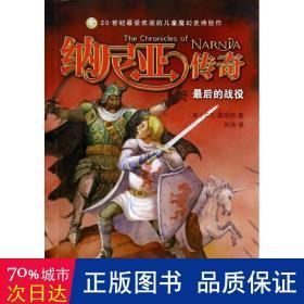 纳尼亚传奇 全译本:最后的战役