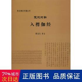 梵汉对勘入楞伽经 宗教 黄宝生译注 新华正版