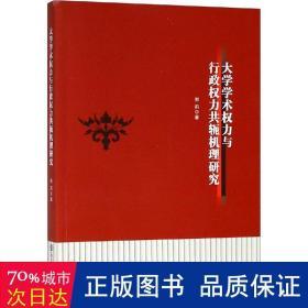 大学学术权力与行政权力共轭机理研究
