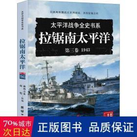 拉锯南太平洋·第三卷:1943