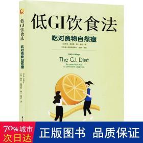 低gi饮食 生活休闲 (加)里克·盖洛普 新华正版