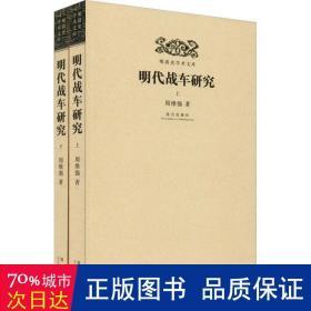 明代战车研究(套装上下册)/明清史学术文库