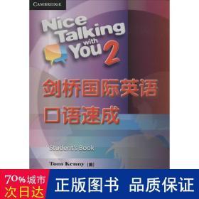剑桥国际英语语速成 2 外语-实用英语 (美)肯尼(tom kenny) 新华正版