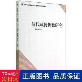 清代藏传佛教研究