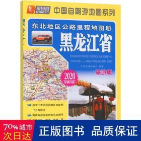 东北地区公路里程地图册---黑龙江省(2017版)