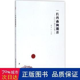 一片丹心向阳开:我与宁馨的故事(上)