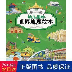 亚洲:中国马来西亚新加坡柬埔寨越南缅甸菲律宾/幼儿趣味世界地理绘本(精选版)