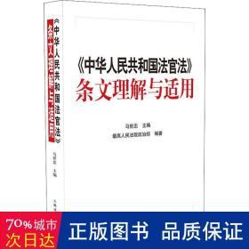《中华人民共和国法官法》条文理解与适用