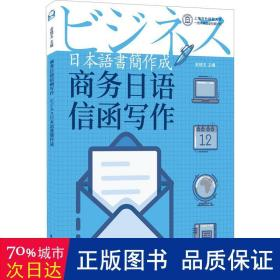 商务日语信函写作