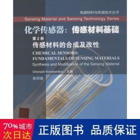 传感材料与传感技术丛书·化学传感器:传感材料基础(第2册)传感材料的合成及改性(影印版)