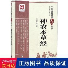 神农本草经/中医古籍名家点评丛书 中医古籍 王德群 新华正版