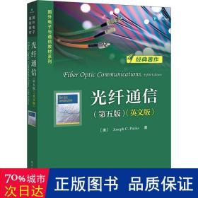 光纤通信(第五版)(英文版)
