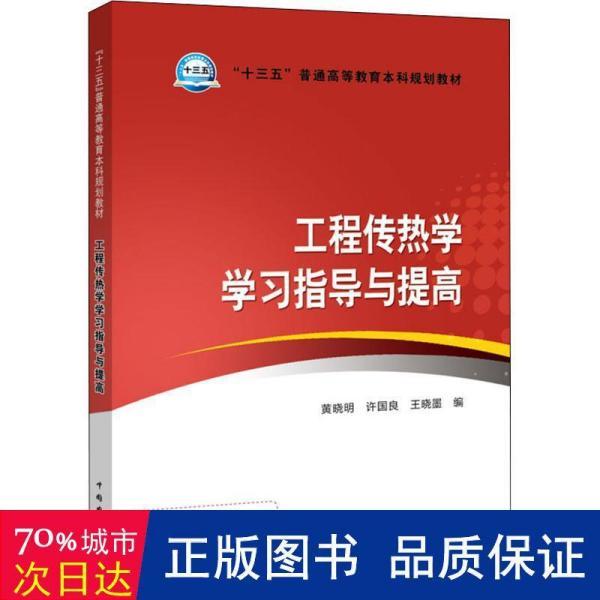 """""""十三五""""普通高等教育本科规划教材 工程传热学学习指导与提高"""