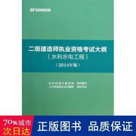 二级建造师执业资格考试大纲:矿业工程(2014年版)