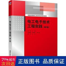 电工电子技术工程实践(第2版)