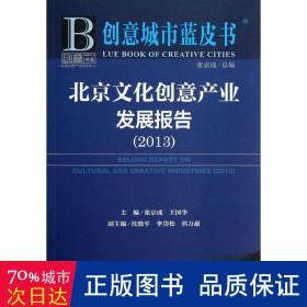 创意城市蓝皮书:北京文化创意产业发展报告(2013)