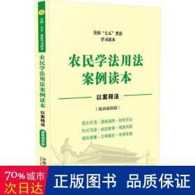 """农民学法用法案例读本:全国""""七五""""普法学习读本"""