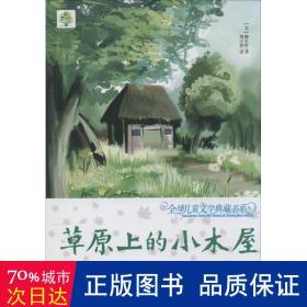全球儿童文学典藏书系(升级版):草原上的小木屋