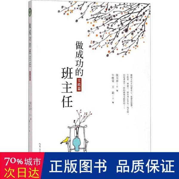 大教育书系:做成功的班主任·实践篇