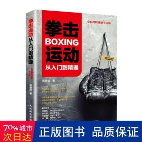 拳击运动从入门到精通 全彩图解视频学习版