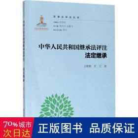 中华人民共和国继承法评注法定继承