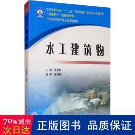 """水工建筑物/张竟超/全国水利行业""""十三五""""规划教材(职业技术教育)"""