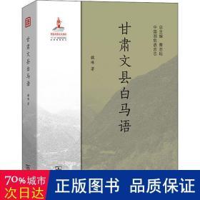 甘肃文县白马语 语言-少数民族语言 魏琳 新华正版