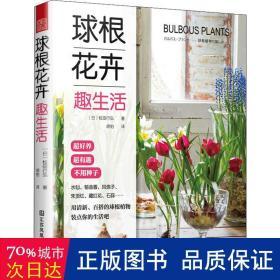 球根花卉趣生活(日本人气庭院设计师教你让手中的球根美起来)