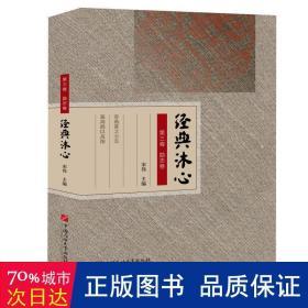 经典沐心(第3卷·励志卷)