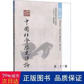 中国社会历史评论·第23卷