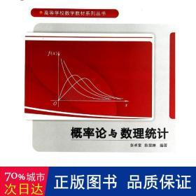 概率论与数理统计/高等学校数学教材系列丛书