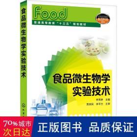 食品微生物学实验技术