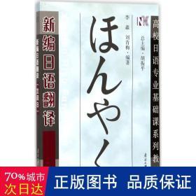 新编语翻译 大中专文科社科综合 李淼,刘青梅 编著 新华正版
