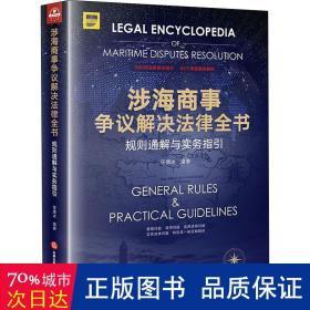 涉海商事争议解决律全书 规则通解与实务指引 法律工具书 任雁冰 新华正版