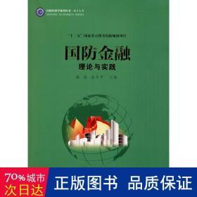 国防金融理论与实践